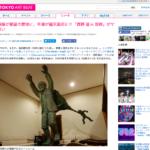 銅像が部屋の置物に、手湯が露天風呂に!? 「西野 達 in 別府」がヤバい(Tokyo Art Beat)