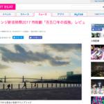 カオス*ラウンジ新芸術祭2017 市街劇「百五〇年の孤独」レビュー(Tokyo Art Beat)