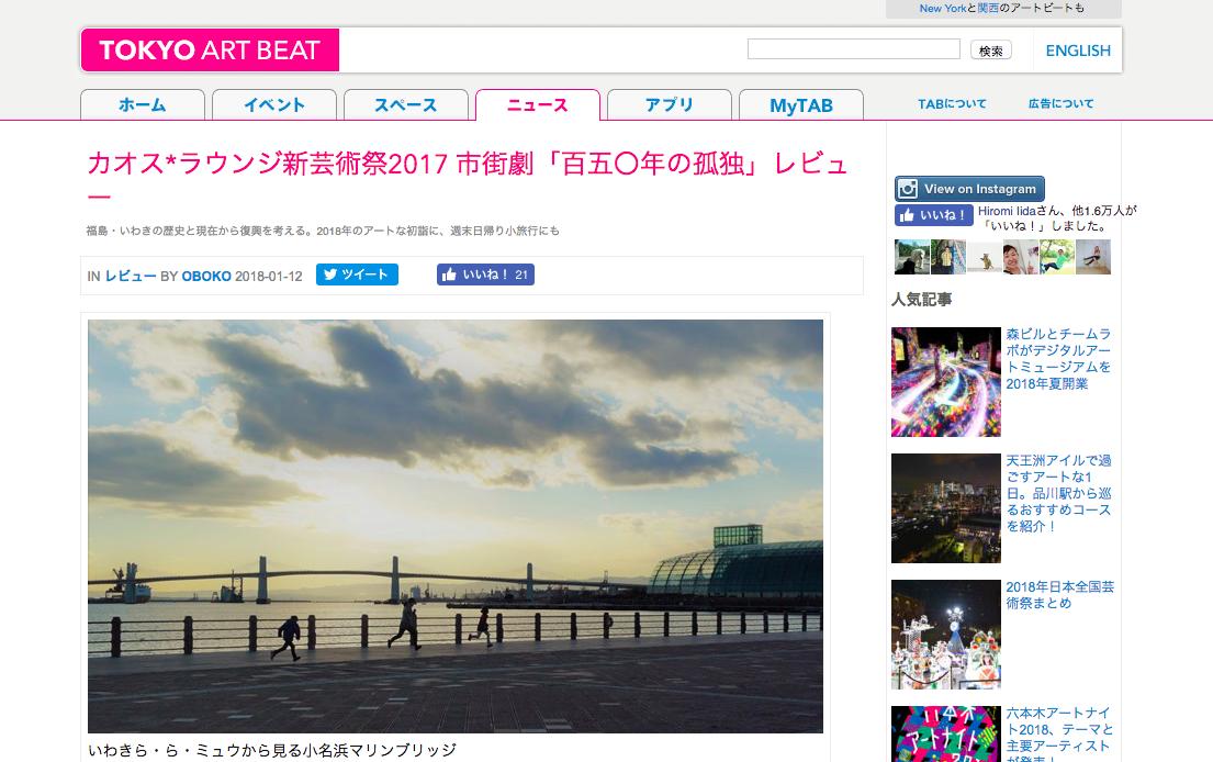 Tokyo Art Beat Iwaki kaosu