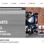 第21回文化庁メディア芸術祭受賞作品展ーメディア芸術の現代(いま)を見つめる