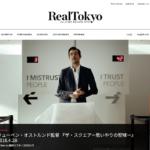 首都圏の芸術文化をバイリンガルでレビューする「Real Tokyo」始動