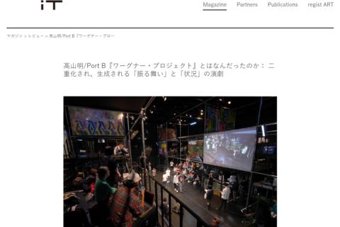 高山明/Port B『ワーグナー・プロジェクト』とはなんだったのか:二重化され、生成される「振る舞い」と「状況」の演劇(ART iT)